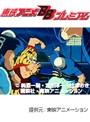 第18話 タイガーマスク二世