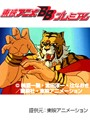 第32話 タイガーマスク二世