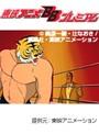 第10話 タイガーマスク