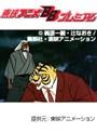 第11話 タイガーマスク