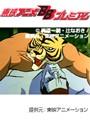 第12話 タイガーマスク