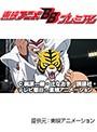 第10話 タイガーマスクW