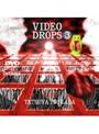 3 ビデオドロップス