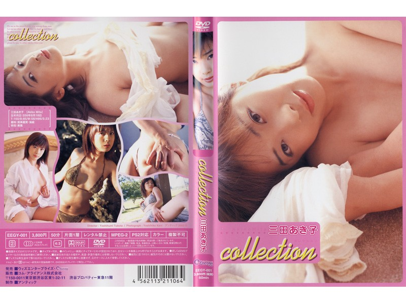collection 三田あき子