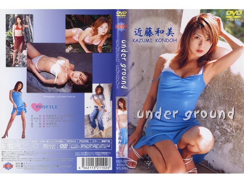 【近藤和美 動画】under-ground-近藤和美-ランジェリーのダウンロードページへ