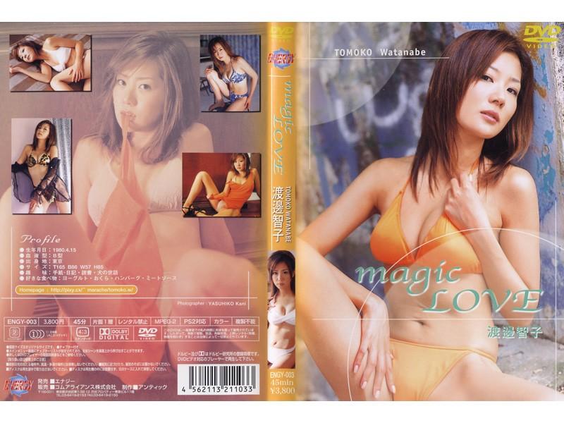 【渡邊智子 動画】magic-LOVE-渡邊智子-レースクィーンのダウンロードページへ