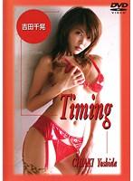 【Timing 吉田千晃】ランジェリーでミニスカで美形で美脚のレースクィーンの、吉田千晃のグラビア動画!!