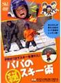パパの(秘)スキー術