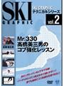 vol.2 スキーグラフィックテクニカルシリーズ Mr.330 高橋美三男のコブ強化レッスン