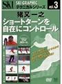 vol.3 スキーグラフィックテクニカルシリーズ 猪又一之 ショートターンを自在にコントロール