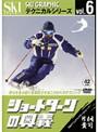 vol.6 スキーグラフィックテクニカルシリーズ ショートターンの奥義 片桐貴司