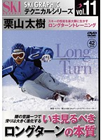 vol.11 スキーグラフィックテクニカルシリーズ いま見るべきロングターンの本質