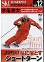 vol.12 スキーグラフィックテクニカルシリーズ 縦に落とすショートターン