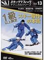 vol.13 スキーグラフィックテクニカルシリーズ 1級以上限定 スキー操作の本質