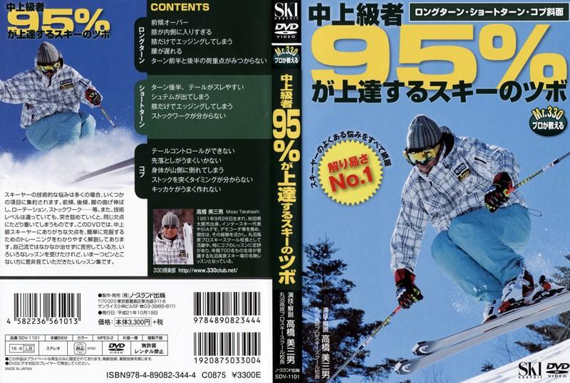 Mr330 プロが教える 中上級者95%が上達するスキーのツボ