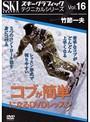 vol.16 スキーグラフィックテクニカルシリーズ コブが簡単になるレッスン
