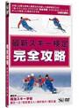 最新スキー検定 完全攻略 ☆栂池スキー学校☆