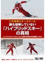 八方尾根スキースクール 誰も理解していない「ハイブリッドスキー」の真相