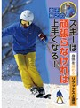身体を暖めるリラックス上達法 金子裕之のスキーは頑張らなければ上手くなる!