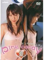 【平山愛子動画】ピンクのキャンディ-平山愛-グラビア