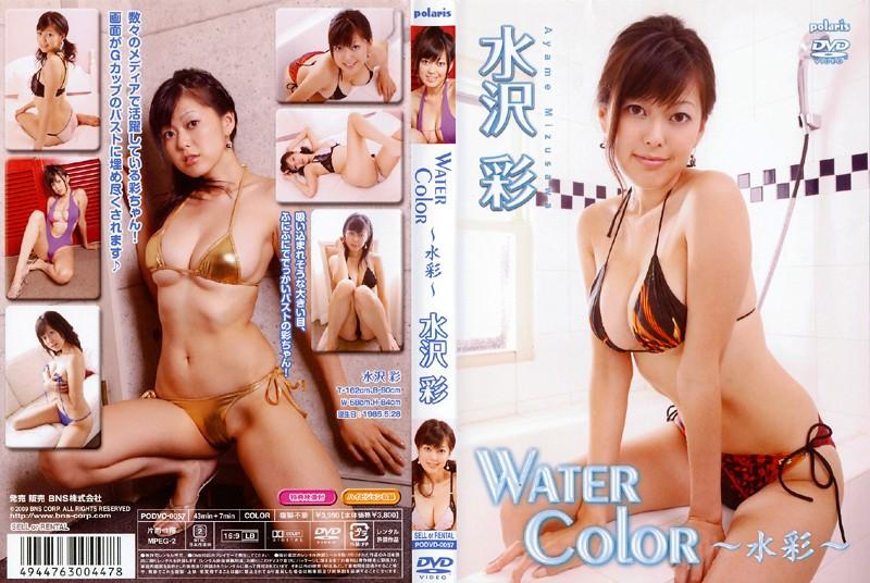 Water color~水彩~ 水沢彩