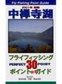 中禅寺湖FFポイントガイド