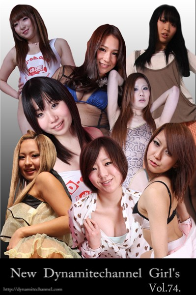 [モデル]「vol.74 New Dynamitechannel Girl's」(中居ちはるの...