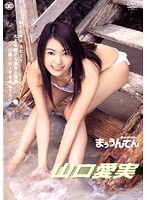 【山口愛実動画】まぅうんてん-mountain-山口愛実-競泳・スクール水着