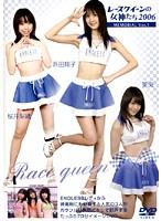 レースクイーンの女神たち2006 MEMORIAL Ver.1 浜田翔子 美央 桜井梨緒