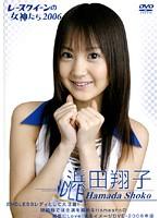レースクイーンの女神たち2006 浜田翔子