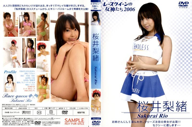 レースクイーンの女神たち2006 桜井梨緒