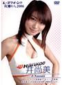 レースクイーンの女神たち2006 井尚美