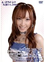 【矢野涼子動画】レースクイーンの女神たち2006-矢野涼子-レースクィーン