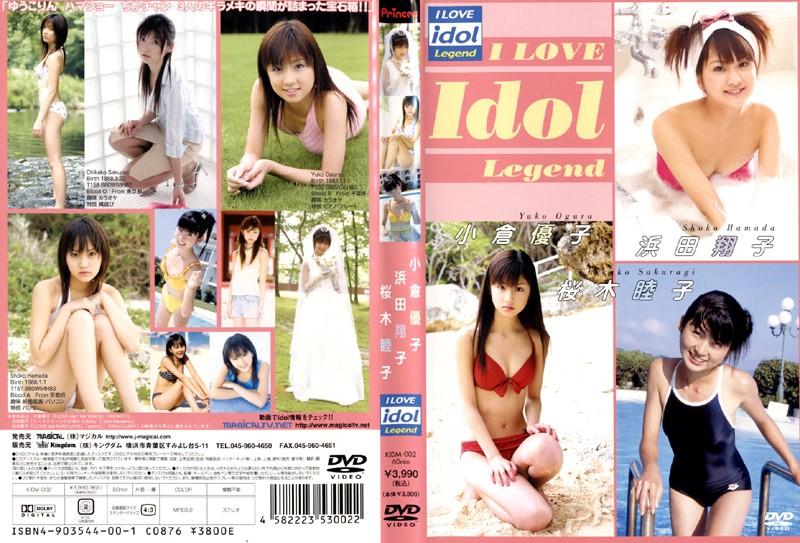 [KIDM-002] I LOVE Idol Legend 小倉優子×浜田翔子×桜木睦子