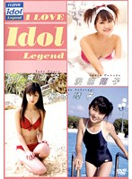 【小倉優子動画】I-LOVE-Idol-Legend-小倉優子×浜田翔子×桜木睦子-イメージビデオ