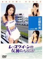 VOL.10 レースクィーンの女神たち 2003 近藤和美
