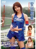 レースクイーンの女神たち2004 安田樹里