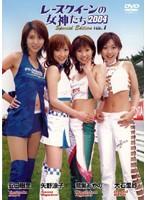 レースクイーンの女神たち2004 Special Edition VOL.1
