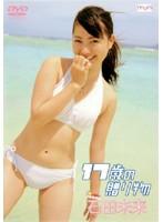 【石田未来動画】17歳の贈り物-石田未来-美少女