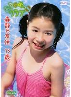 おちゃめっこクラブ 森部万友香 13歳