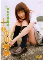 【小川柚奈】ゆなの卒業式-小川柚奈-セクシー