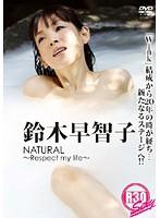 【鈴木早智子 動画】NATURAL-~Respect-my-life~-鈴木早智子-セクシー