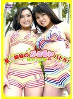 【星ひとみ動画】星☆姉妹のぷるるんバトル!-ひとみ×くみ-美少女