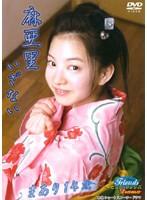 麻亜里 いざない 14歳