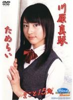 川原真琴 ためらい 15歳
