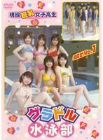 【女子高生グラビア  巨乳】現役巨乳おっぱいJK-グラビアアイドル水泳部-女子高生