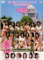 【加山花衣動画】15人のグラビアユニット-'ふわふわふう'-ONE-DOZEN-WIN-美少女
