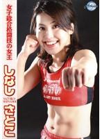 【しなしさとこ動画】女子総合格闘技の女王-しなしさとこ-コスプレ