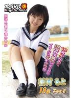Part.2 アイドル魂HighSchool 稲村もと 18歳