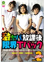 vol.2 激ヤバ放課後 限界Tバック